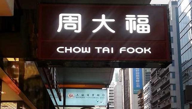 חנות צ'או טאי פוק בהונג קונג