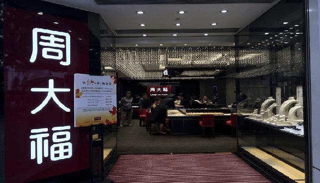 חנות של צ'או טאי פוק