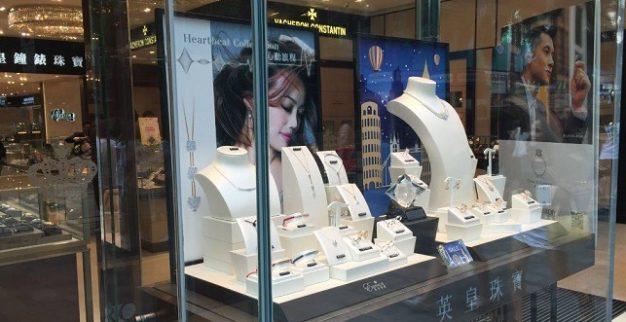 חנות תכשיטים הונג קונג