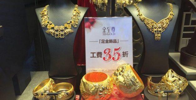 צמידי זהב חנות תכשיטים הונג קונג