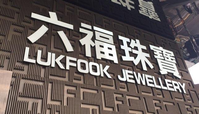 תכשיטים לוקפוק הונג קונג