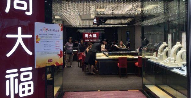 צ'אי טאי פוק חנות תכשיטים הונג קונג