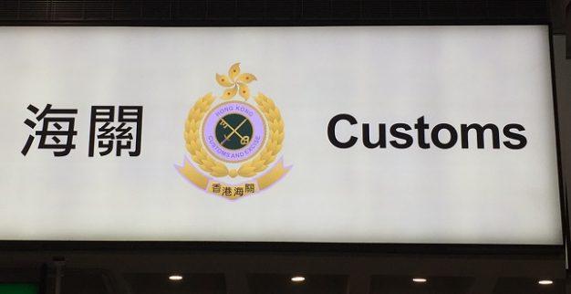 שדה תעופה מכס סין