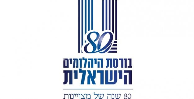 לוגו בורסת היהלומים הישראלית