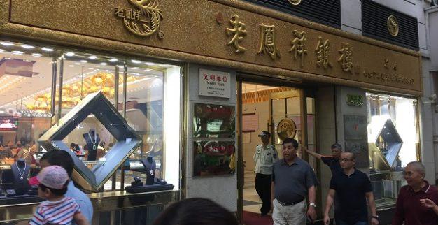 חנות תכשיטים סין שנחאי