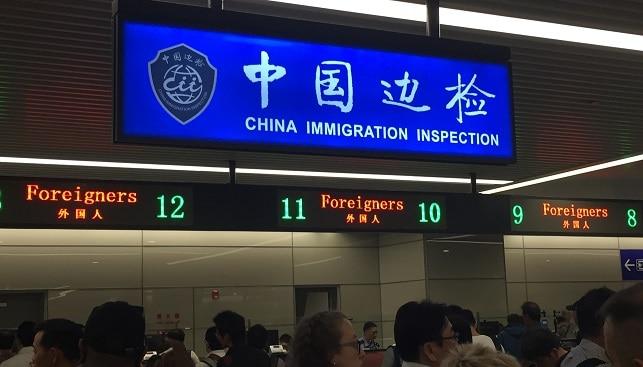 סין מכס שדה תעופה