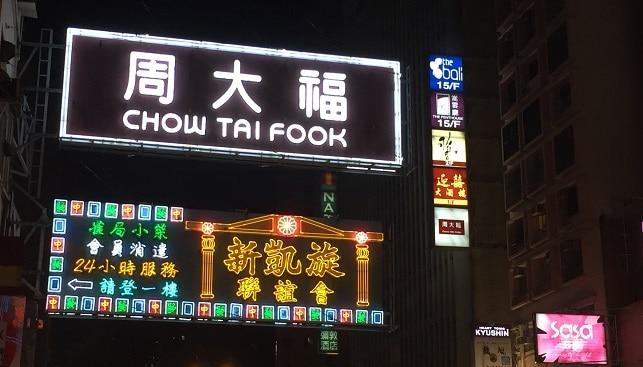 חנות תכשיטים סין
