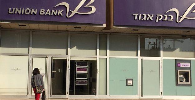 בנק איגוד בורסת היהלומים