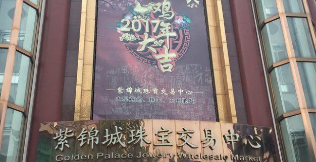 שוק תכשיטים סיטונאי סין