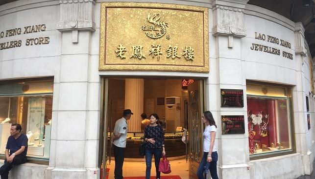 תכשיטים לאו פנג שאנג
