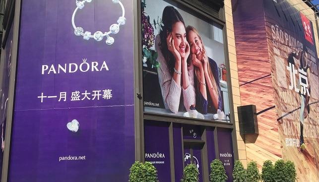חנות תכשיטים פנדורה סין