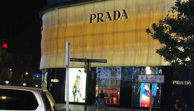 פראדה תכשיטים יוקרה סין