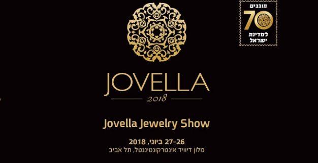 תערוכת התכשיטים ג'ובלה 2018
