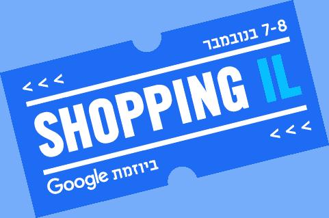 יום קניות ישראל תכשיטים