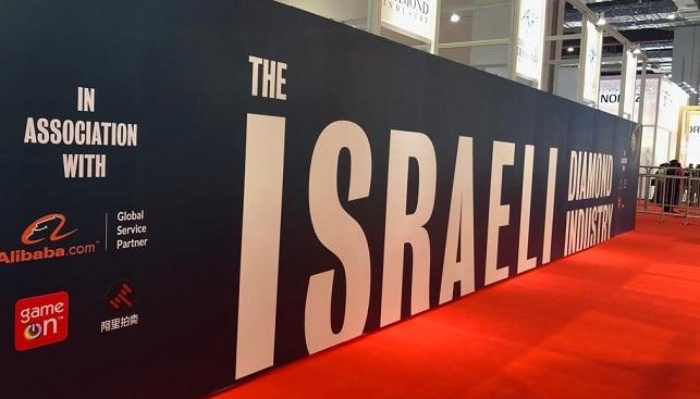 ביתן יהלומים ישראל סין