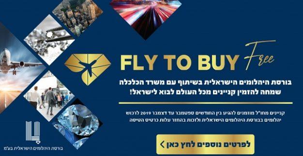 קמפיין בורסת היהלומים הישראלית