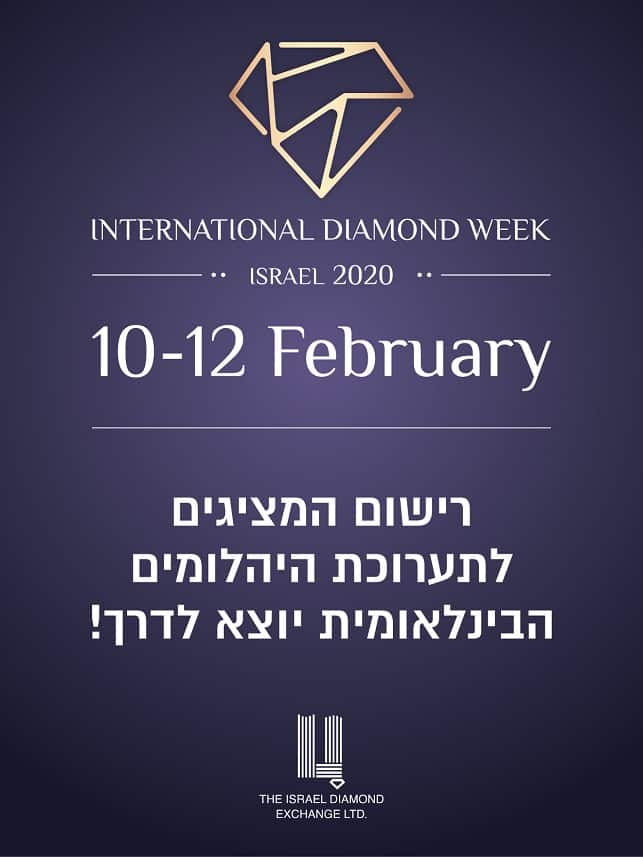 שבוע היהלומים הבינלאומי בישראל